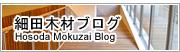 細田木材ブログ