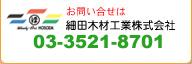 ムク フローリング材の施工と販売なら細田木材工業株式会社